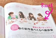 写真:名古屋の女性誌『KELLy』
