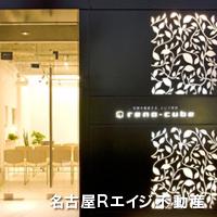写真:名古屋Rエイジ不動産