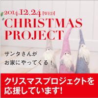 バナー:クリスマスプロジェクト愛知