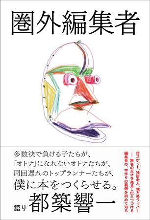 20151204-tsuzukikyoichi