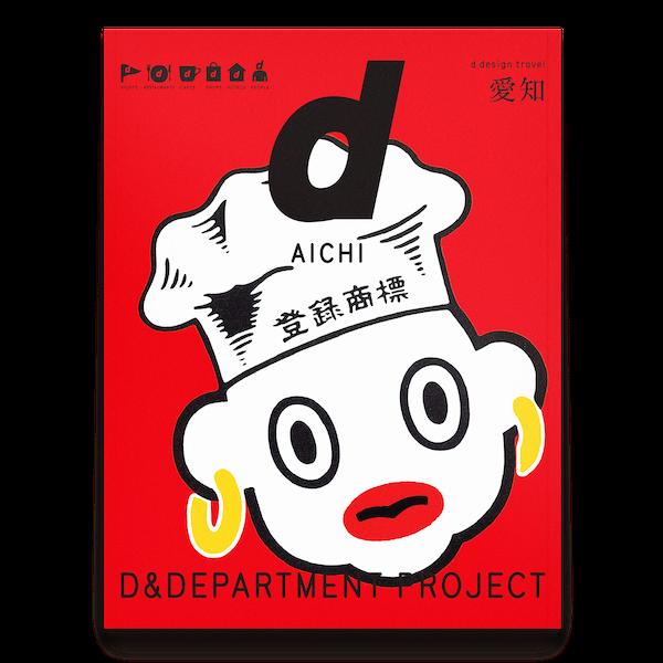 aichi_book