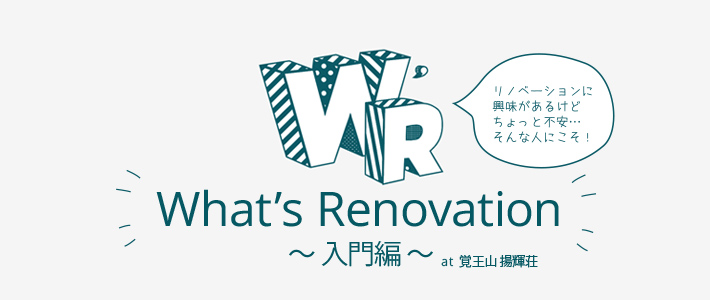 What's renovation ~入門編~