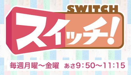 東海テレビ(スイッチ!)