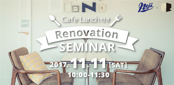 neji×reno-cubeコラボイベント20171111title