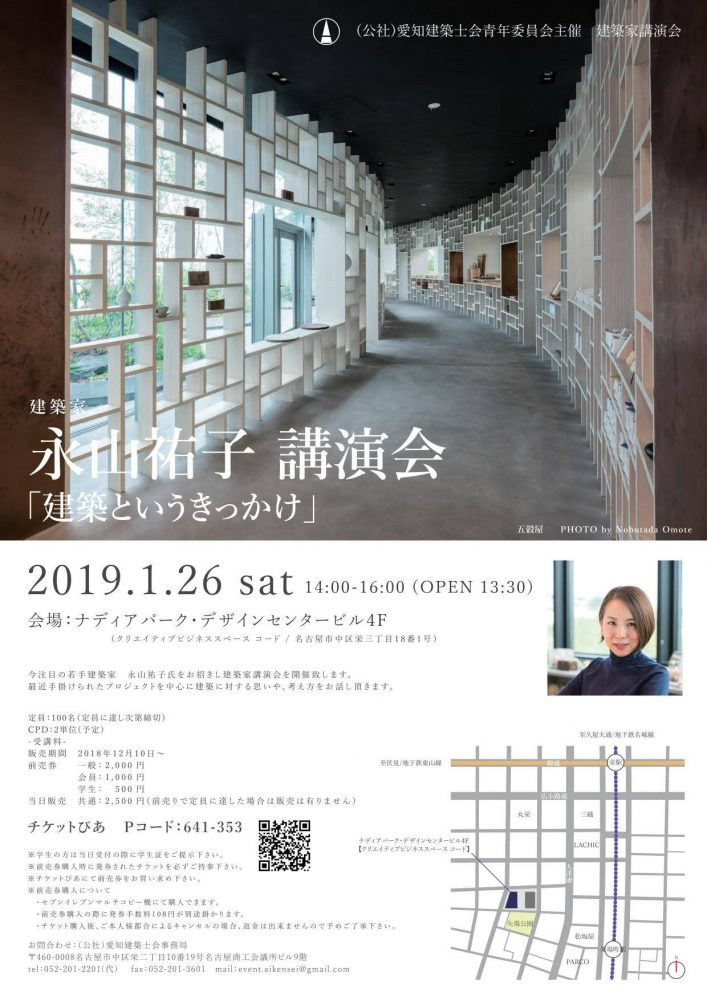 aichi-20190126