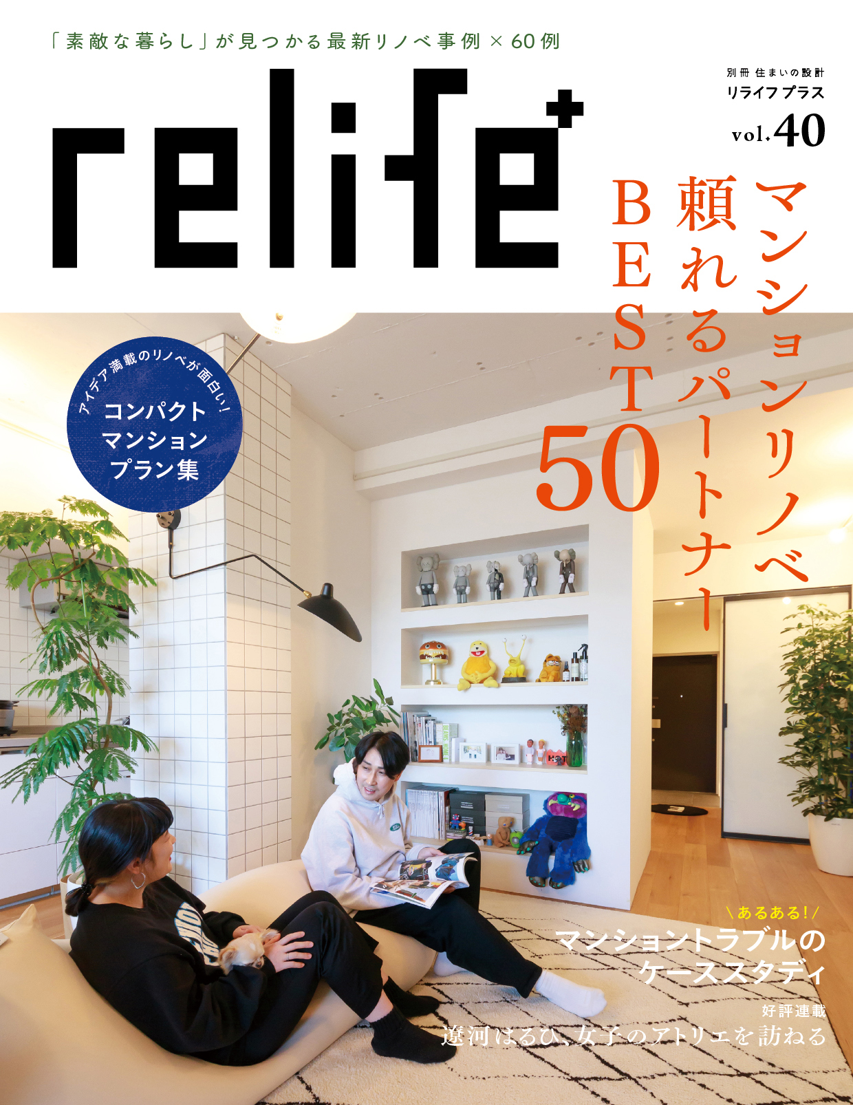 relife40_cover